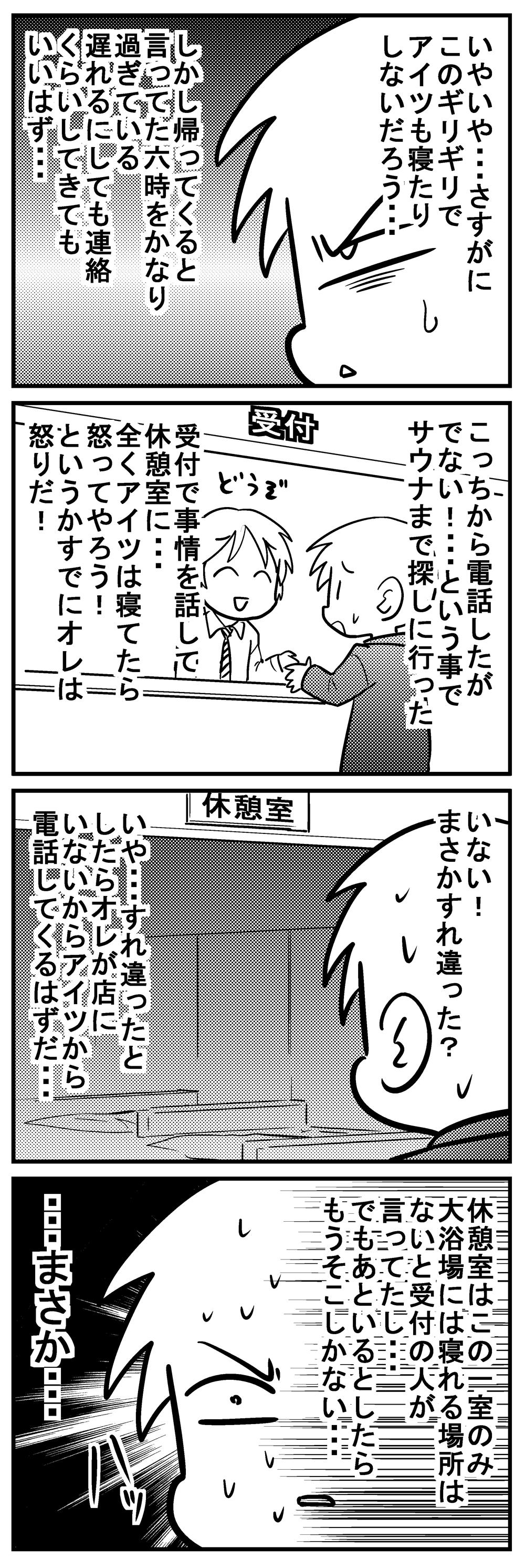 深読みくん135 3