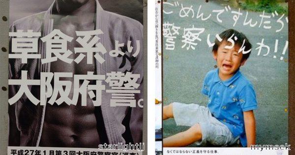 大阪府警のポスターセンスがキレッキレでヤバい10選