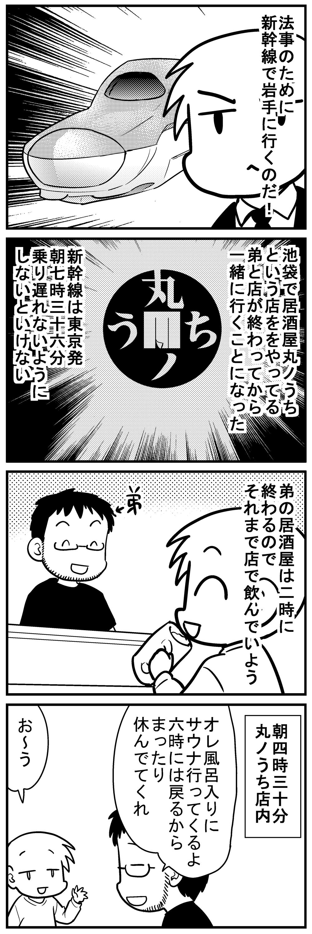 深読みくん135 1