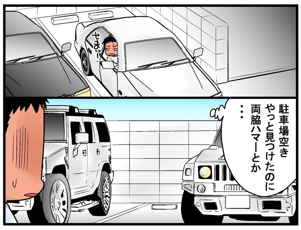 違法駐車するやつに与えてやりたい7つの罰 のコピー 5