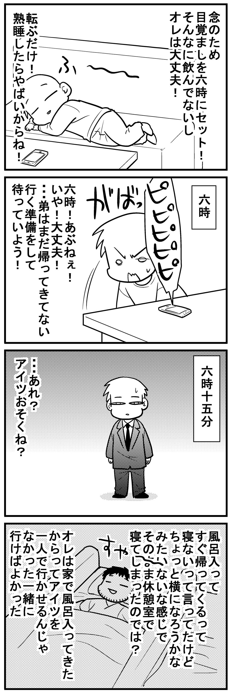 深読みくん135 2