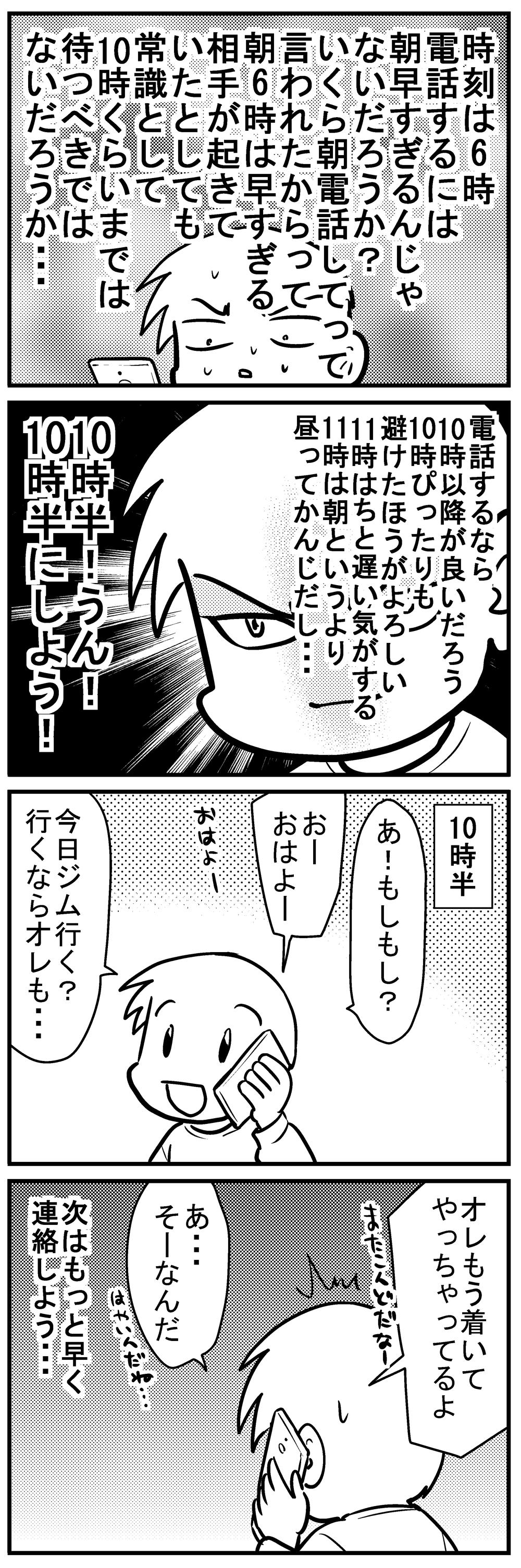 深読みくん137 2