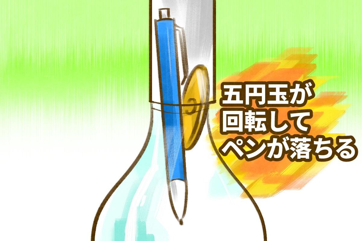 瓶と五円玉_R