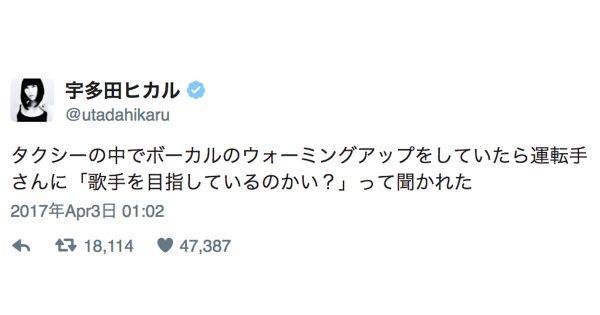 宇多田ヒカルの日常エピソードがなんか笑える件6選
