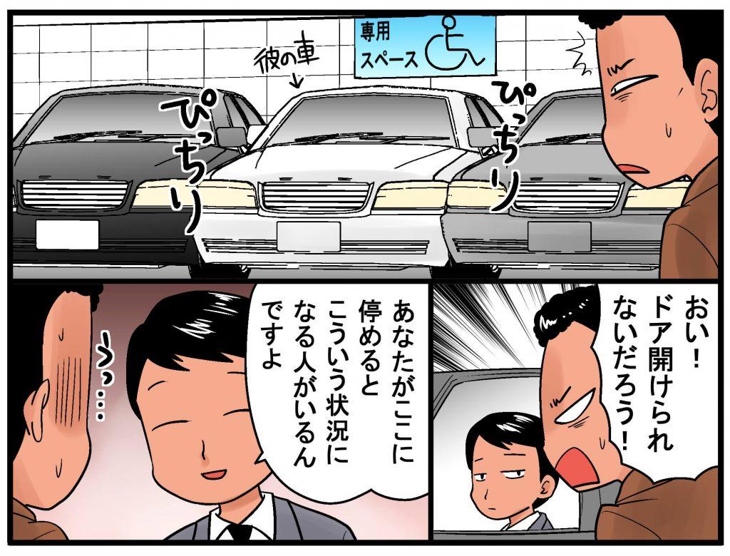 違法駐車するやつに与えてやりたい7つの罰 のコピー 6