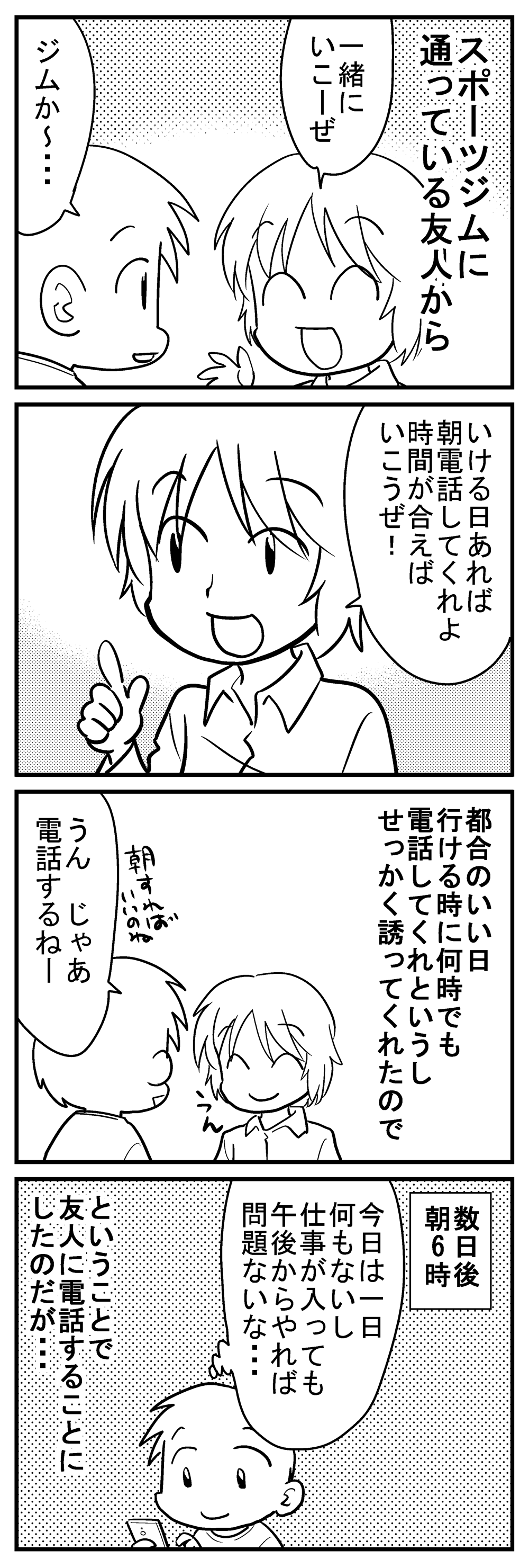深読みくん137 1
