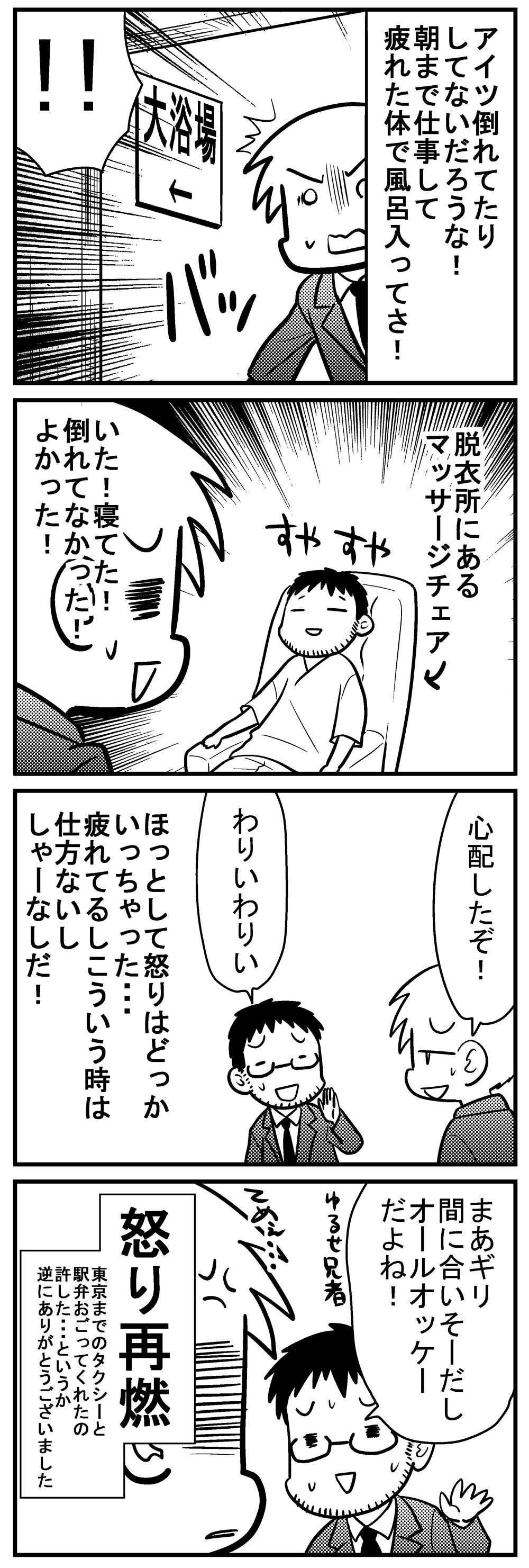 深読みくん135 4