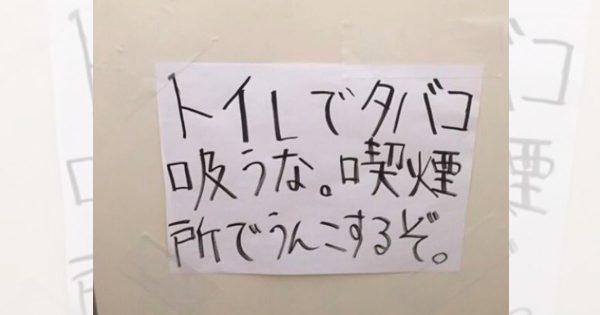 街で見かけた「注意書きの張り紙」が全力で気をつけたくなる9選
