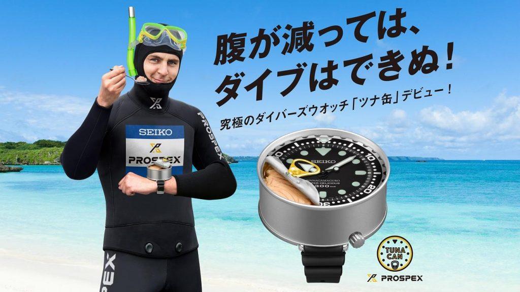※4月1日0時解禁※【PressRelease】究極のダイバーズウオッチ「ツナ缶」発売
