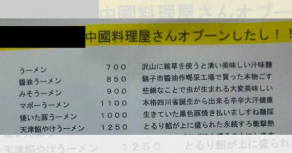 日本語ってやっぱり難しい!「中華料理屋さんのチラシ」が自由すぎて破壊力満点