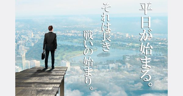 全日本もう帰りたい協会が、ゴールデンウィーク終了をお知らせします。10選