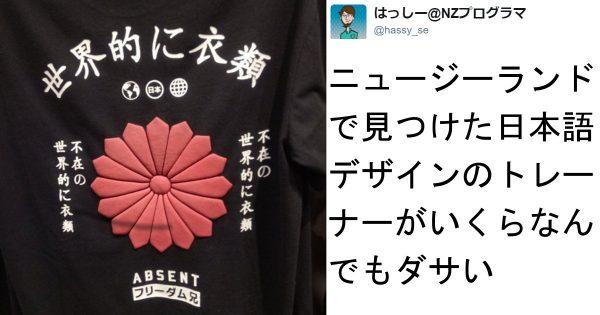 【茨城のヤンキー着てそう】意味が分かると多分着れそうにない衣類 10選