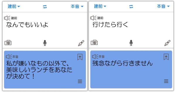 【本音を言わないのが大人のマナー】やっぱり気になる「建前→本音」翻訳 15選