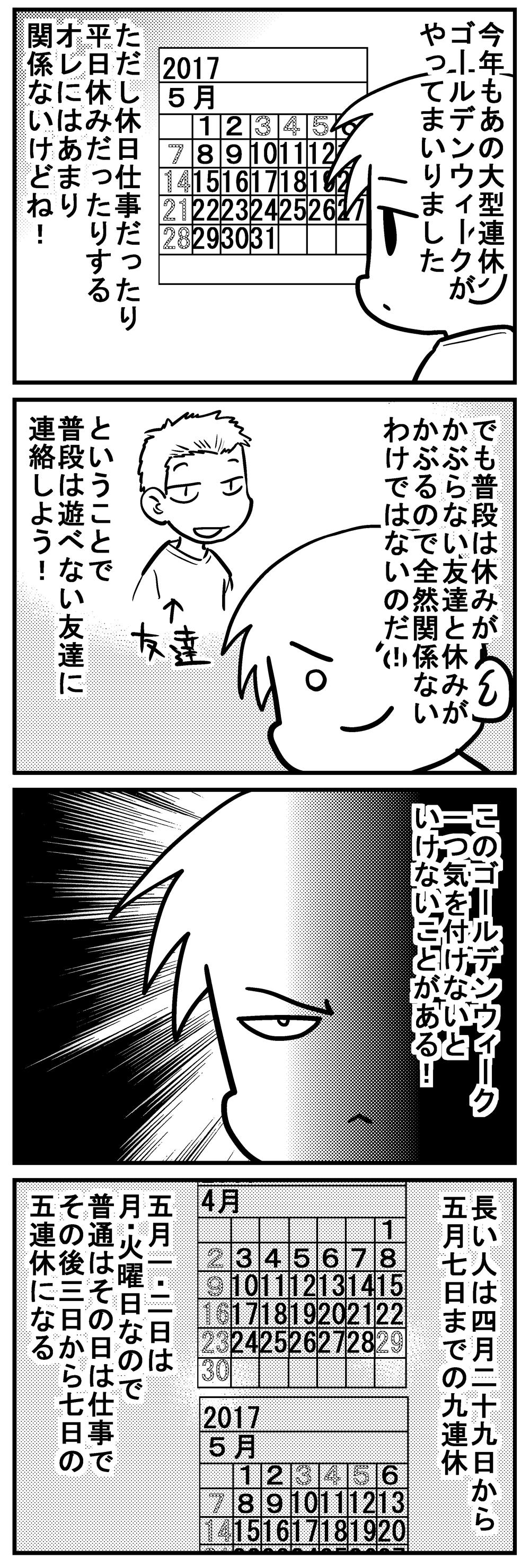 深読みくん138-1