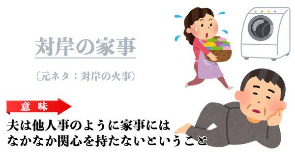 主婦の大変さをひとことで言い表す「主婦ことわざ辞典」10選