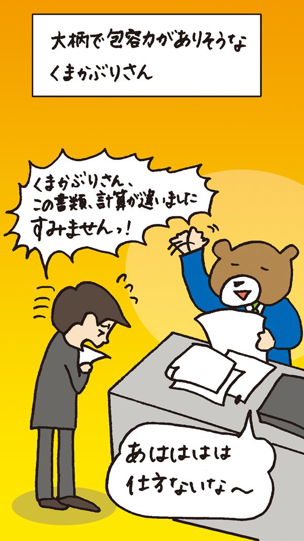 kumakaburi_1