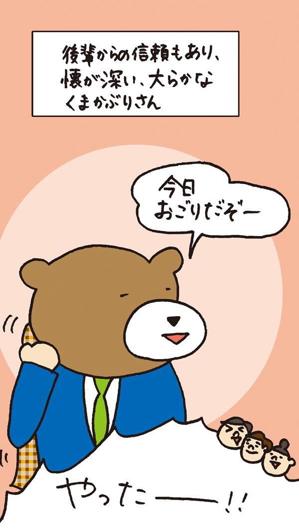 kumakaburi_2
