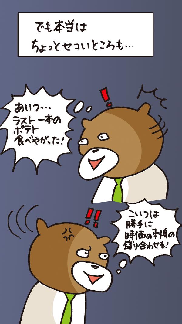 kumakaburi_3