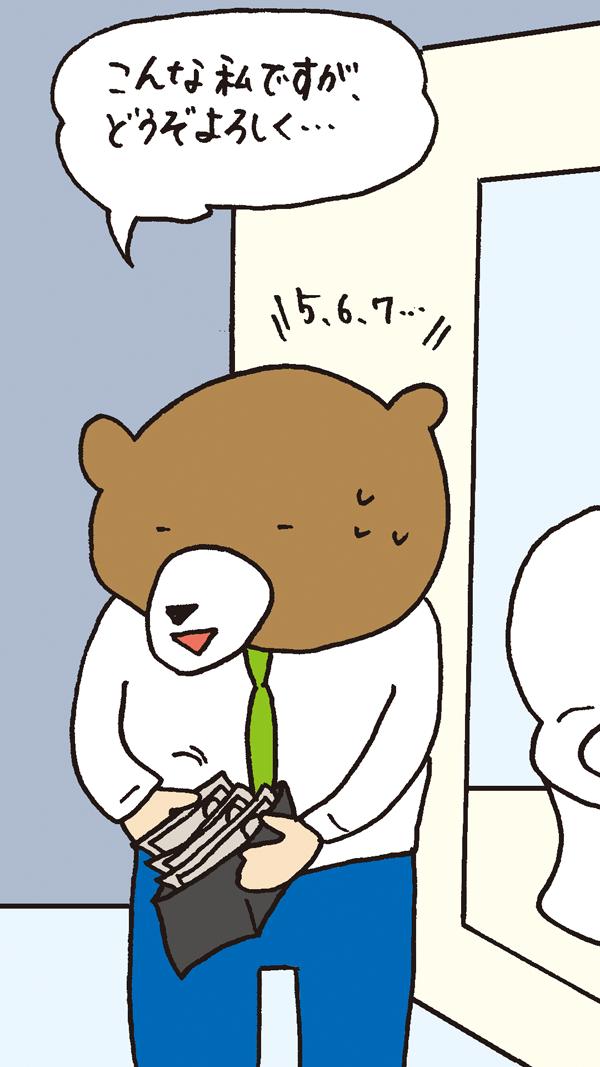 kumakaburi_4