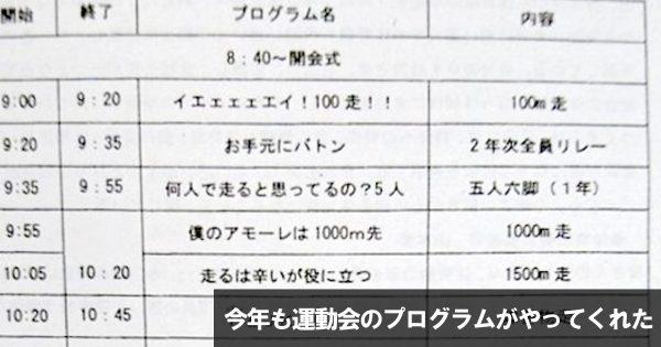 【イエェェェェイ100走‼】種目名のパンチが効いてる体育祭7選