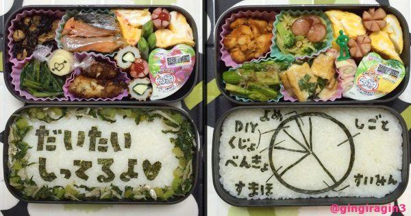 【お弁当に思いをぶつける】お昼ご飯が楽しくなる、今日のひとこと弁当