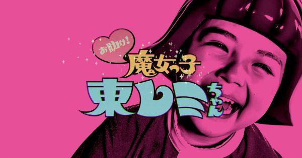 可愛すぎるレミちゃんに胸キュン♪『お助け!魔女っ子 東レミちゃん』に萌え〜。中毒性高すぎ!