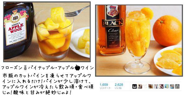 【お酒がもっと美味しく】話題沸騰!どハマりしそうな禁断のアレンジレシピ9選