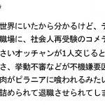 """壮絶すぎる女性からのパワハラ!! 医療関係で働く""""オッチャン""""の悲劇"""