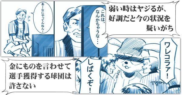 猛虎魂! 阪神タイガースファンに多いあれやこれ 10選