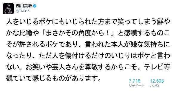 「イジリ」と「からかい」は違う!歌手西川貴教さんのつぶやきに共感の声