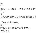 これが関西スタンダードか・・・関東人が理解に苦しむ8つの関西弁エピソード