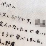【元気そうで安心しました】ラーメン屋のナプキンに書かれた娘からのメッセージ