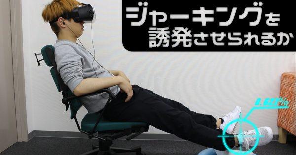 寝ているときに足がビクッとなる現象を人為的に発生させる