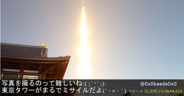 ミサイル発射!?完全に異なるものに見えちゃった光景 10選
