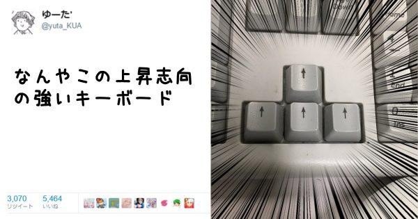【上昇志向の強いキーボード】PCを自分流にアレンジしちゃう人達が凄い