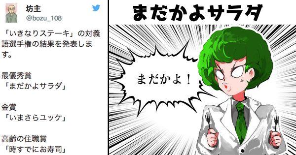 【いまさらユッケ】意外にも名句揃いで笑える「いきなりステーキ」の対義語選手権