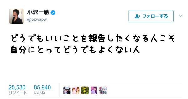 【甘い、甘すぎる】スピードワゴン小沢一敬さんのツイートが秀逸すぎる