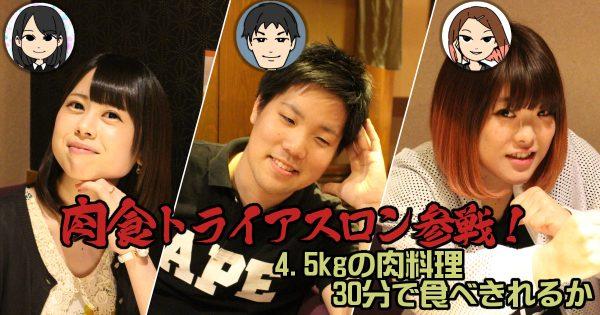 【30分以内に肉料理4.5キロ】クレイジースタッフ3名が挑戦!肉食トライアスロン!!