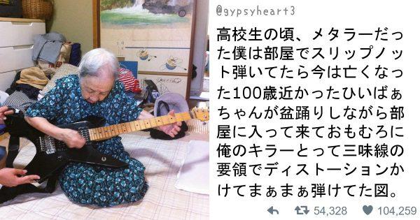 ひいおばあちゃんとギタリストになった少年の、想い出の写真に胸が温かくなる