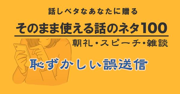 【そのまま使える話のネタ100】恥ずかしい誤送信