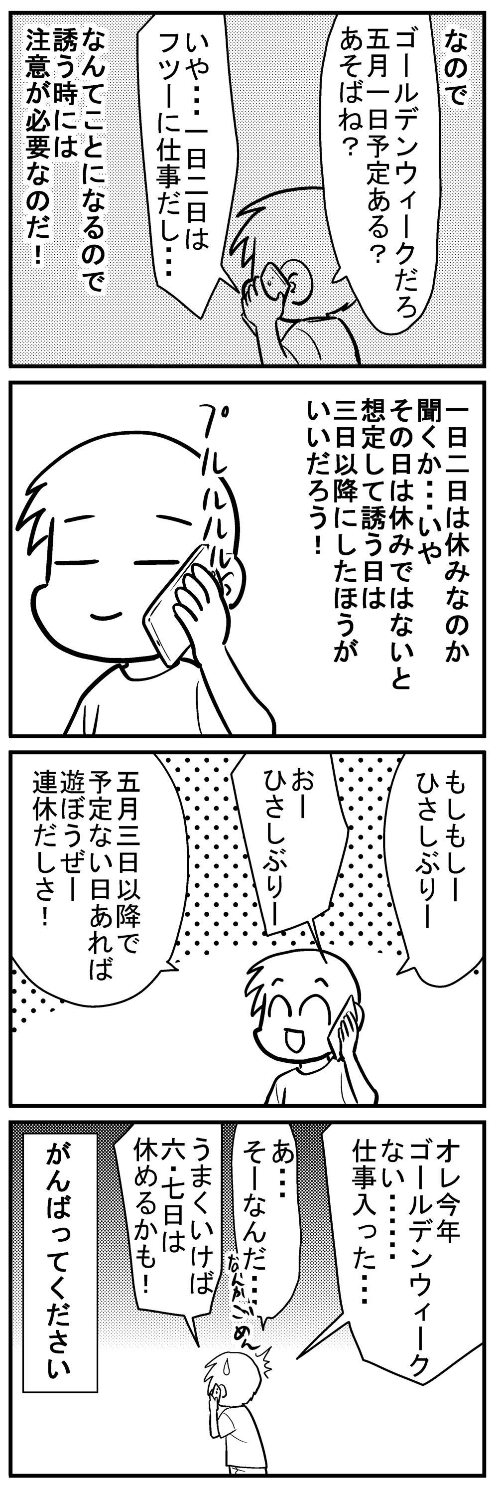 深読みくん138-2