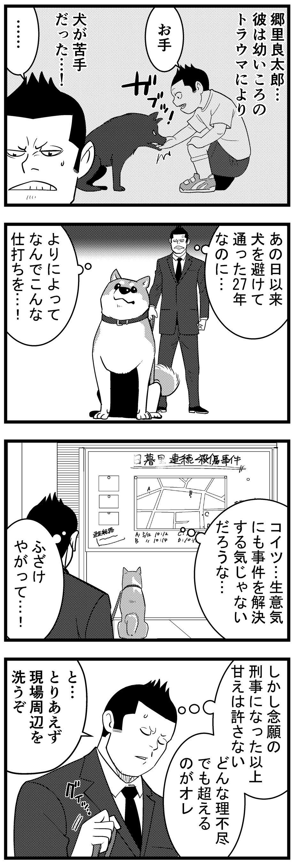 犬とゴリラ5