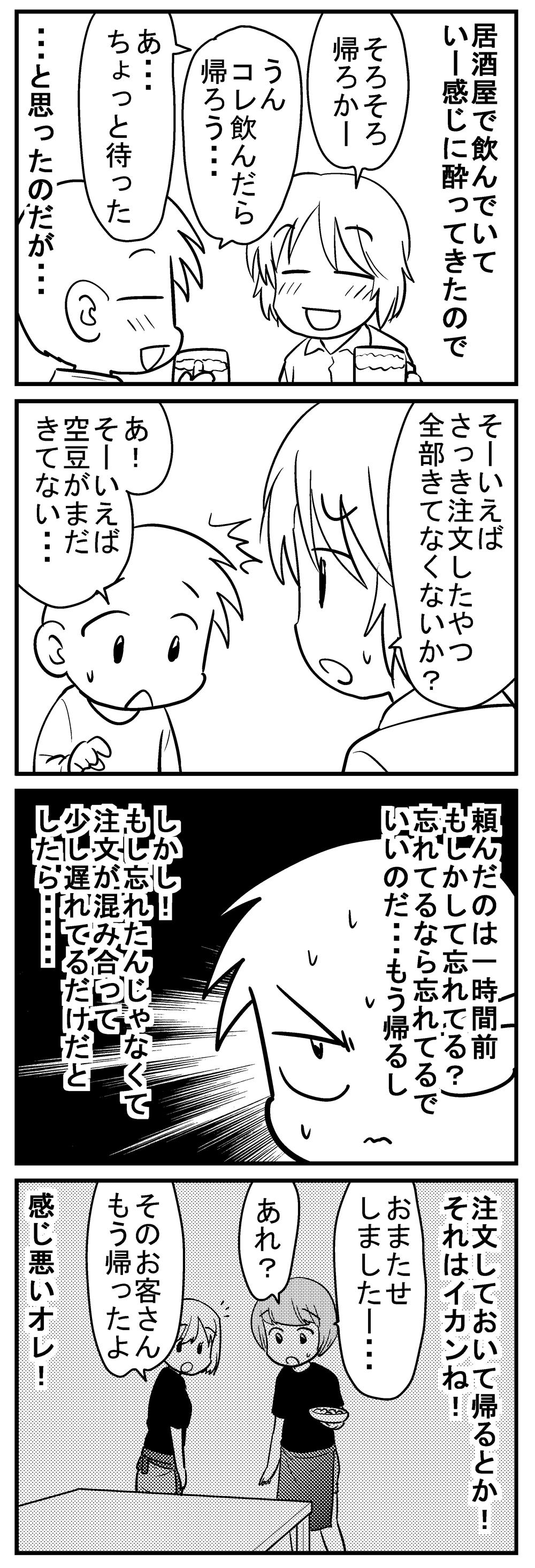 深読みくん139-1