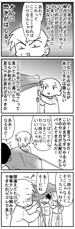 深読みくん140-2