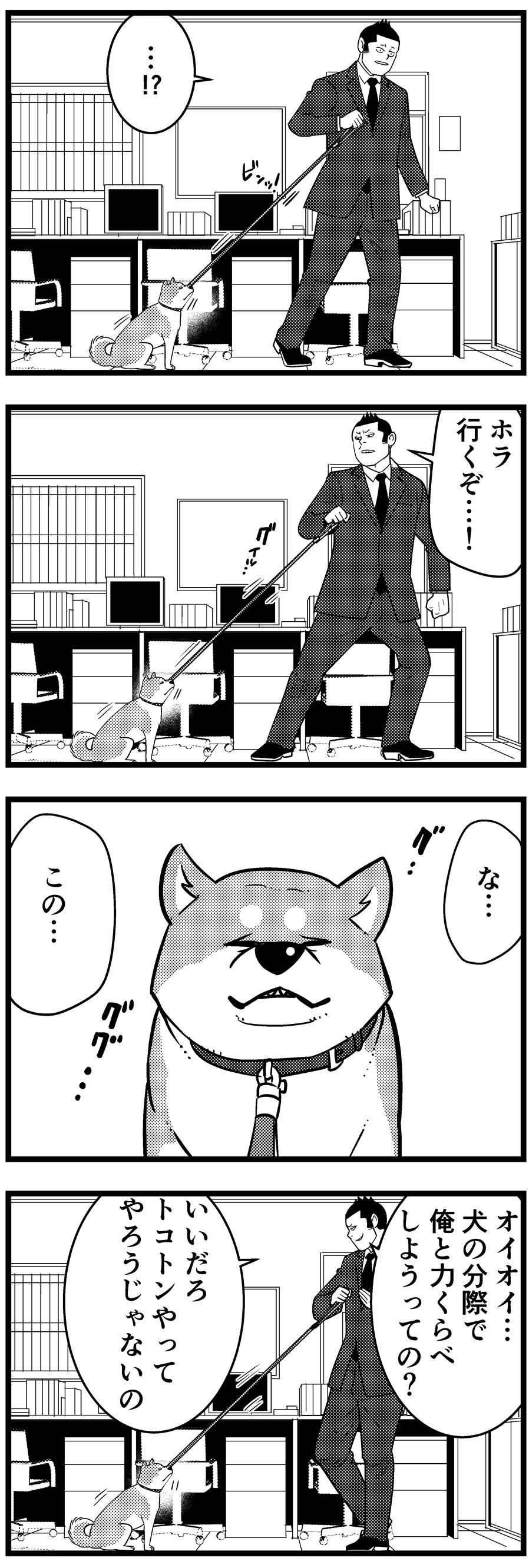 犬とゴリラ6
