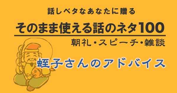 【そのまま使える話のネタ100】蛭子さんのアドバイス