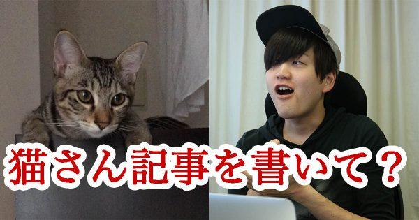 【ことわざ】猫の手を借りて記事を書いてみた