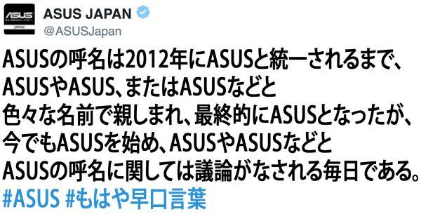 「ASUSはASUSと読みます」社名の読み方に公式アカウントが爆笑論及