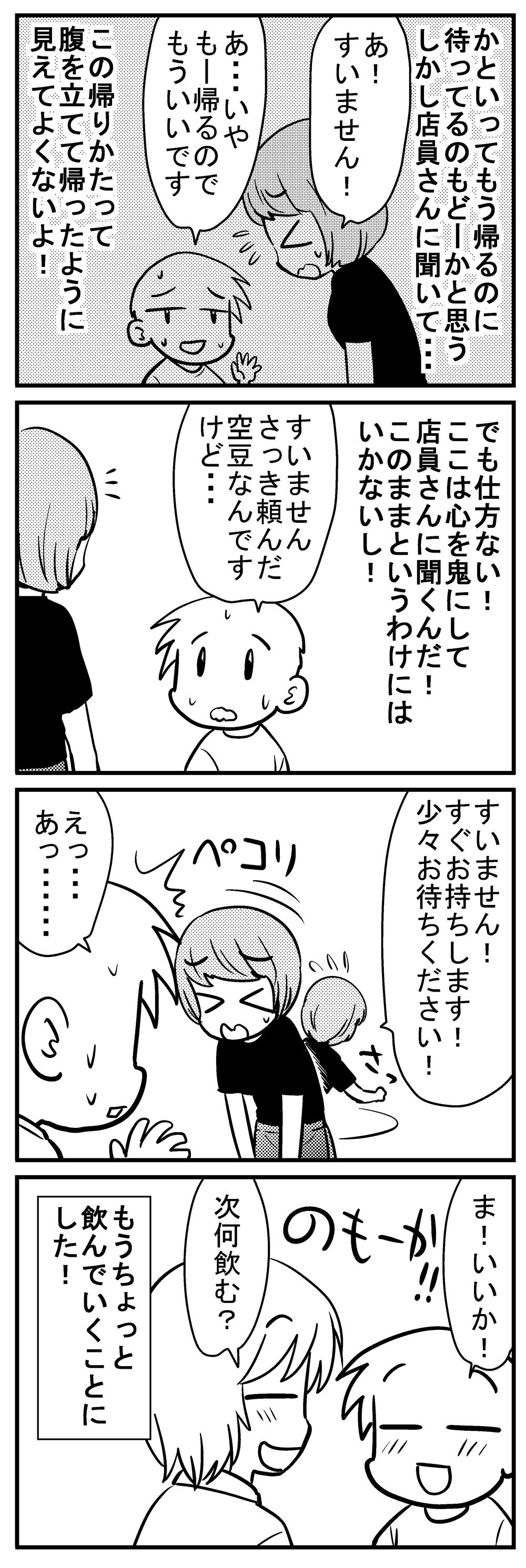 深読みくん139-2