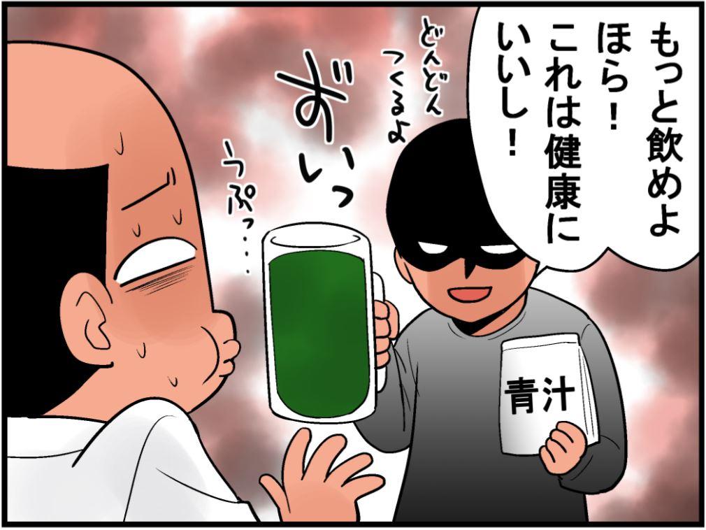 お酒罰12